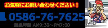 0586-76-7625
