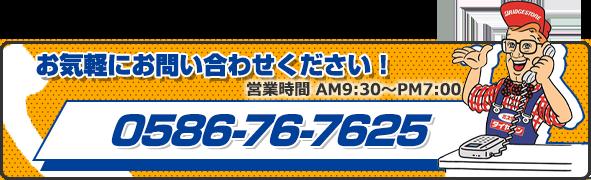 0586767625