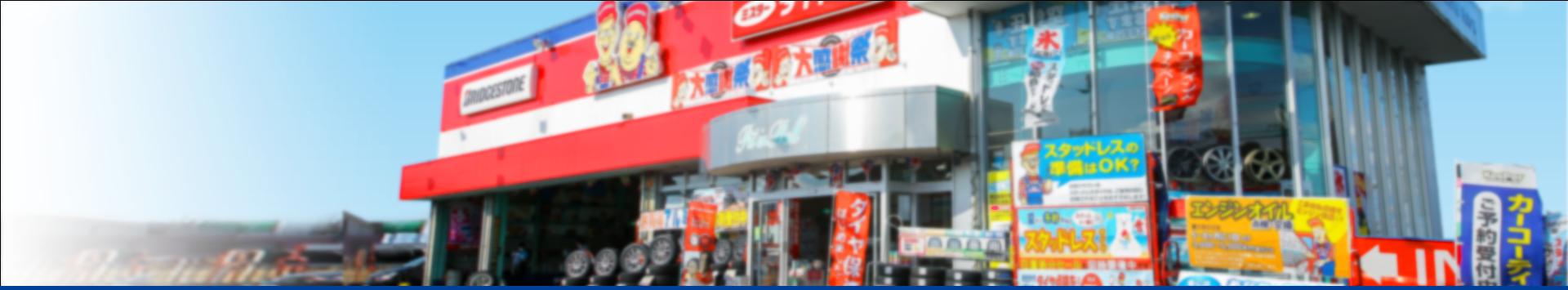 店舗情報の写真