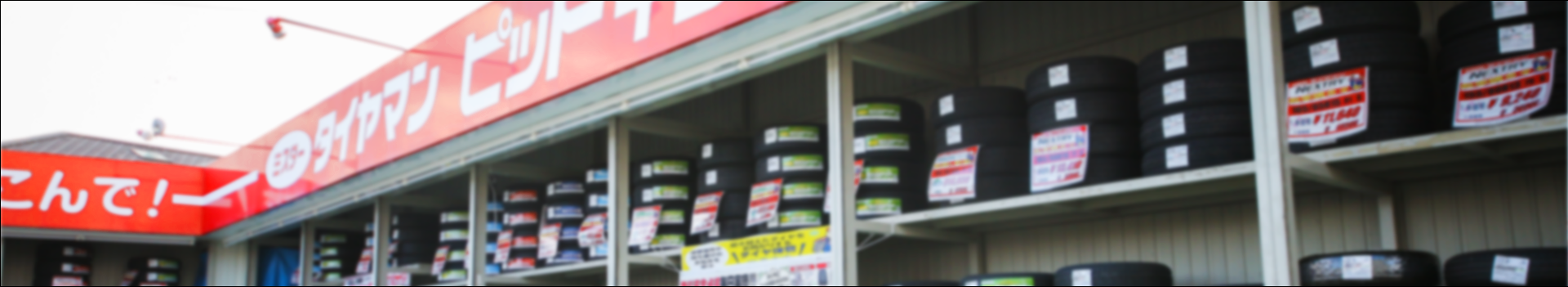 タイヤ保管の写真